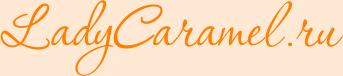 Женский интернет журнал LadyCaramelka.ru