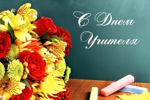 день_учителя